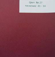 Бумвинил  для переплета № 27 (41-14)