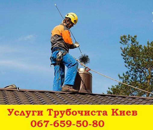 Услуги Трубочиста Киев