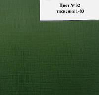 Бумвинил  для переплета № 32 (1-83)