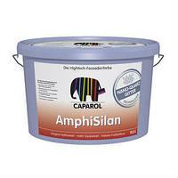 Силиконовая фасадная краска CAPAROL AMPHISILAN NQG (КАПАРОЛ АМФИСИЛАН) 2.5л