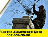 Сажотрус.Чищення димоходу Київ і Київська обл, фото 2