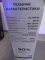 Светодиодный светильник 86w z-light