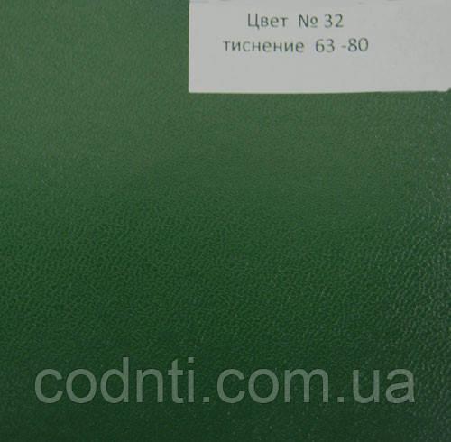 Бумвинил  для переплета № 32 (63-80)
