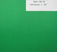 Бумвинил  для переплета № 34 (1-83)