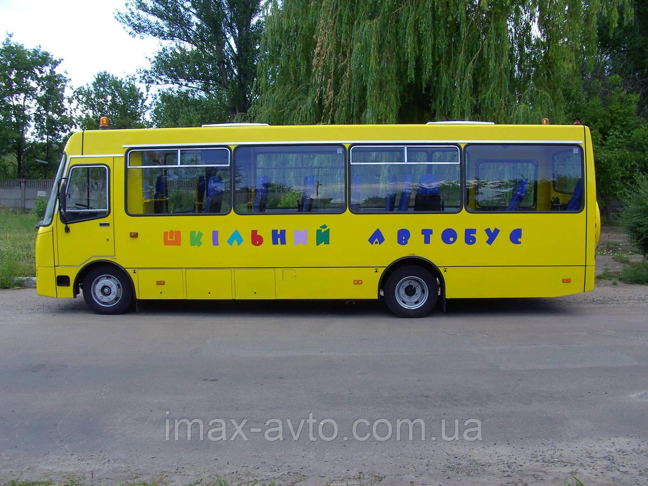 Школьный автобус ATAMAN D093S2