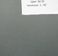 Бумвинил  для переплета № 35 (1-83)