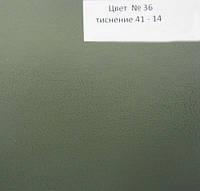 Бумвініл для палітурки № 36 (41-14)