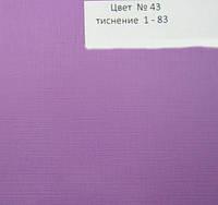 Бумвинил  для переплета № 43 (1-83)