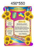 "Стенд для школы ""Державна символіка України"""