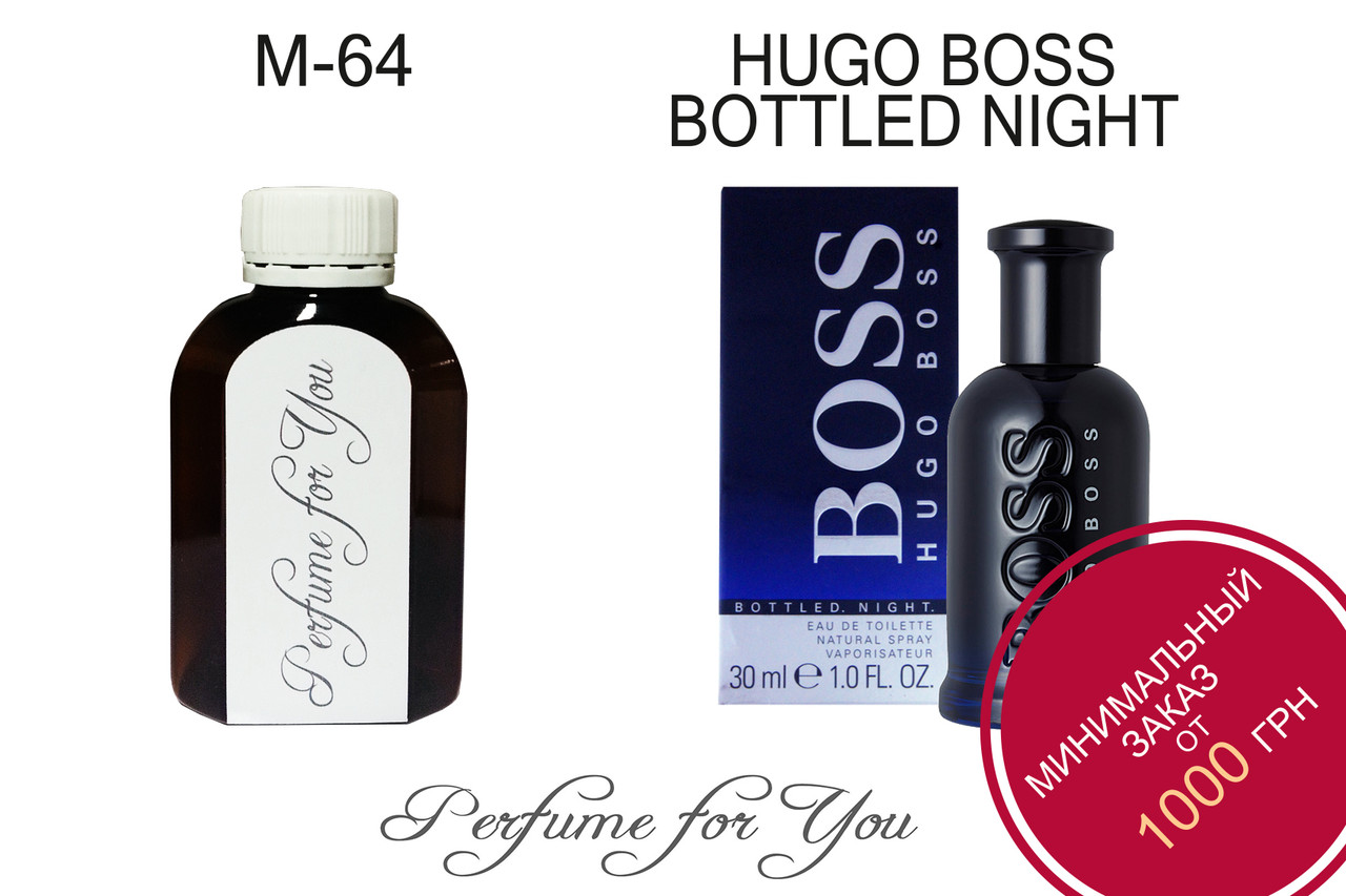 мужские наливные духи Boss Bottled Night Hugo Boss 125 мл продажа