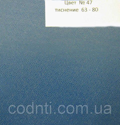 Бумвинил  для переплета № 47 (63-80)