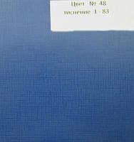 Бумвинил  для переплета № 48 (1-83)