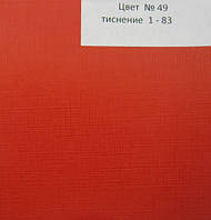 Бумвинил  для переплета № 49 (1-83)