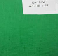 Бумвинил  для переплета № 52 (1-83)