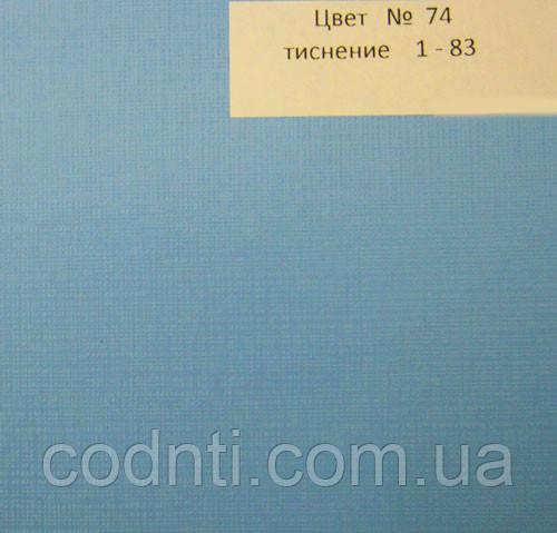 Бумвинил  для переплета № 74 (1-83)