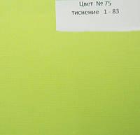 Бумвинил  для переплета № 75 (1-83)