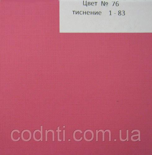 Бумвинил  для переплета № 76 (1-83)