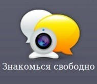 """Новый видео-чат """"Максимум"""" ! Общение, знакомства, вирт и не только...)"""
