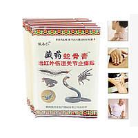 Пластырь с ядом змеи, сороконожки от ревматоидного артрита и шпоры 8 шт