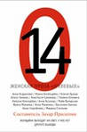 14. Женская проза нулевых