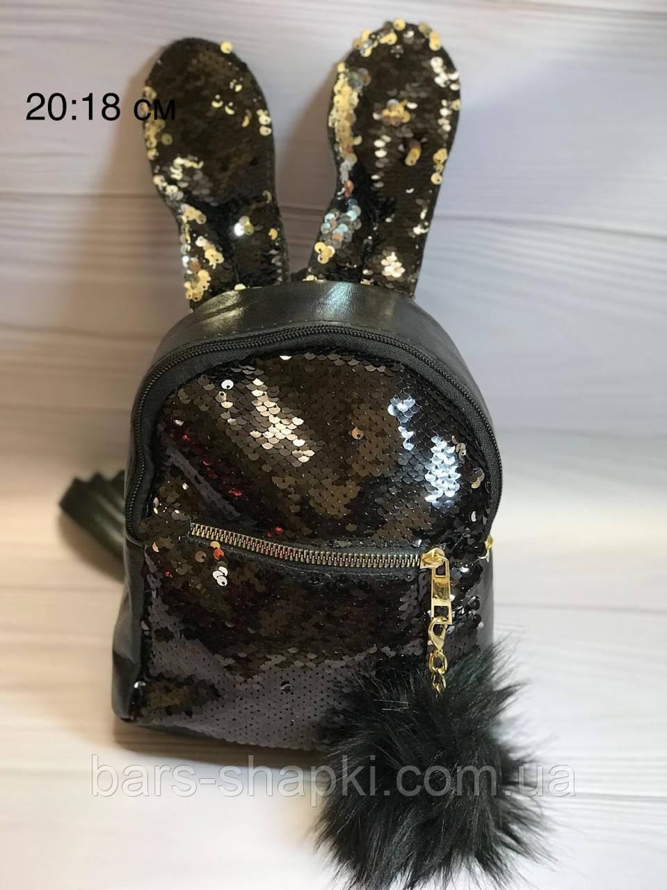Стильный городской рюкзак  с паетками перевертышами, ушками, меховым помпоном.