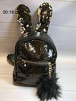 Стильный городской рюкзак  с паетками перевертышами, ушками, меховым помпоном., фото 1