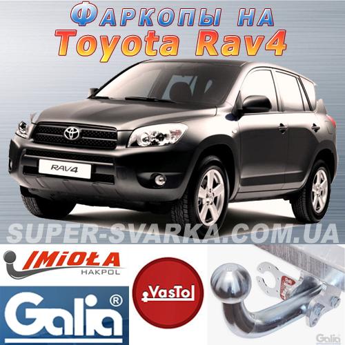 Фаркоп Toyota Rav 4 (прицепное Тойота Рав 4)