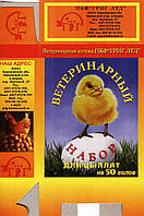 Ветеринарная аптечка для птиц на 50 голов №3