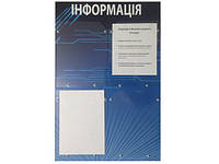 """Информационный стенд синего цвета на стену с надписью """"Інформація"""" на украинском языке"""