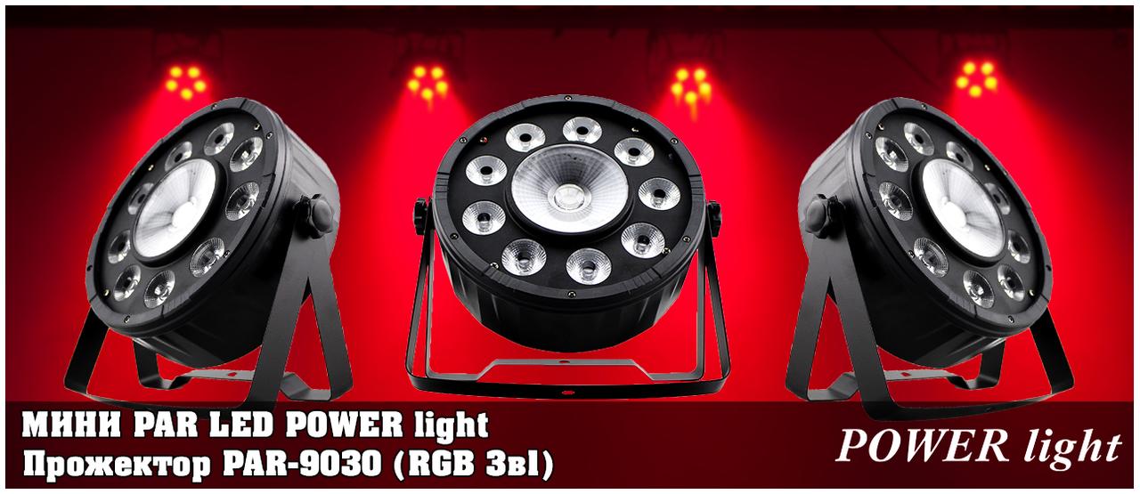 Мини PAR LED POWER light