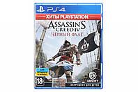 Assassin's Creed IV: Черный флаг (Blu-ray, Russian version) для PS4