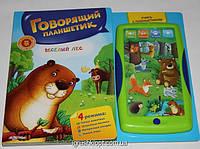 Говорящий планшет, Веселый лес (978-5-490-8)