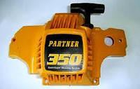 Стартер на бензопилу Partner 350, фото 1