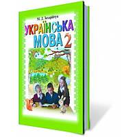 Українська мова, 2 кл. Захарійчук М.Д.