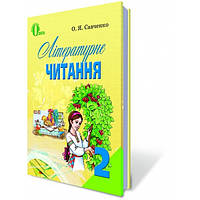 Літературне читання, 2 клас. Савченко О.Я.