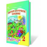 Литературное чтение, 2 класс. Лапшина И.Н., Попова Т.Д.