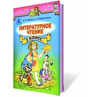 Литературное чтение, 2 кл. Гавриш Н.В., Маркотенко Т.С.