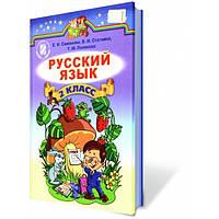 Русский язык, 2 класс. Самонова Е.И., Стативка В.И.,Полякова Т.М.