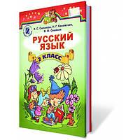 Русский язык, 2 класс . Сильнова Э.С., Каневская Н.Г., Олейник В.Ф.