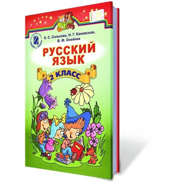Русский Язык Олейник Решебник