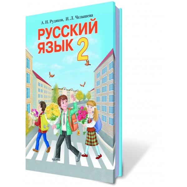 Гдз (ответы) русский язык 4 класс челышева. Решебник к учебнику онлайн.