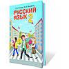 Русский язык, 2 кл. Рудяков А.Н., Челышева И.Л.