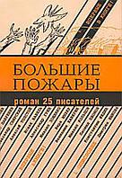 Большие пожары. Роман 25 писателей. Быков Д. Л. Книжный клуб 36.6