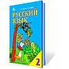 Русский язык, 2 класс. И.Н. Лапшина, Зорька Н.Н.