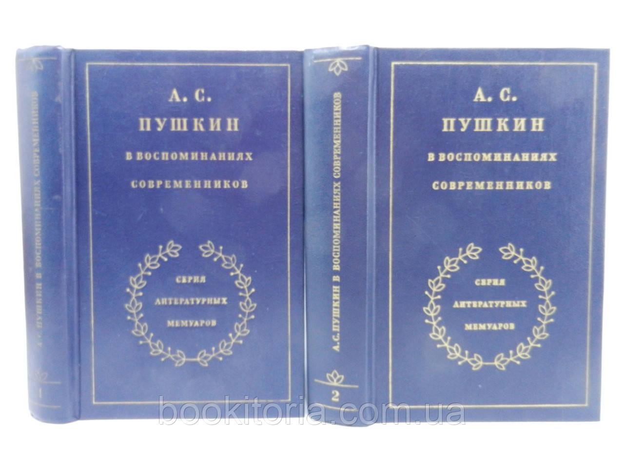 А.С. Пушкин в воспоминаниях современников. В 2-х т. (б/у).
