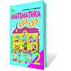 Математика, 2 кл. Оляницька Л.В., Рівкінд Ф.М.