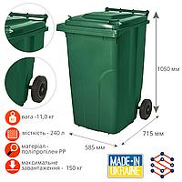 Контейнер для мусора ТПВ 240 л