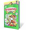 Математика, 2 кл. Богданович М.В., Лишенко Г.П.