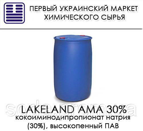 Lakeland AMA 30%, кокоиминодипропионат натрия (30%), высокопенный ПАВ