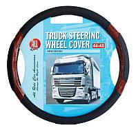 Чехол на руль грузового автомобиля 44-46 см, черный/коричневый